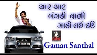 Download Char Char Bangadi Vadi Audi lai dau |Gaman santhal || Non Stop Dj Live Garba || New Live Show 2017 3Gp Mp4