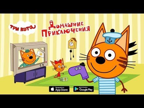 """Три кота """"Домашние приключения"""" новая игра!"""
