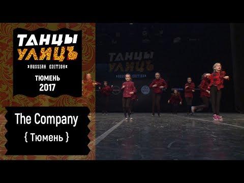 The Company   Street show   VARSITY   #танцыулиц2017
