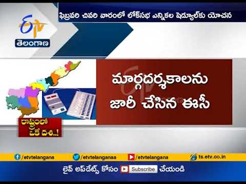 LS Election | Single Phase in TS, 2 Phases in AP | EC Thinking