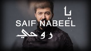 Saif Nabeel - Ya Rouhi (Lyric Video) | سيف نبيل - يا روحي