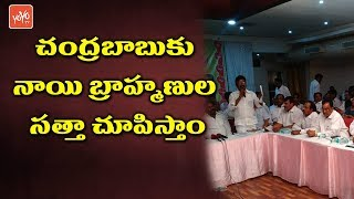 Nayi Brahmins Chairman Protest on AP CM Chandrababu Naidu | YS Jagan