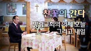 '말씀으로 새로워져 빛이 되라' 방림교회 김원웅 목사 목록 이미지