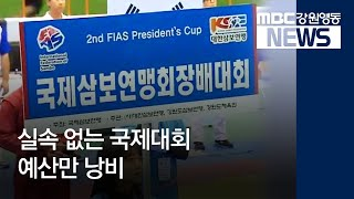 R]실속 없는 국제대회 예산만 낭비