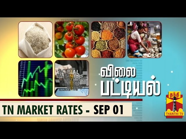 Vilai Pattiyal : Market Rates of Essential Commodities in TN (01/09/2014) - Thanthi TV