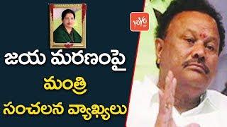 జయ మరణంపై మంత్రి వ్యాఖ్యలు | Dindigul C Srinivasan Says About Jayalalithaa Health