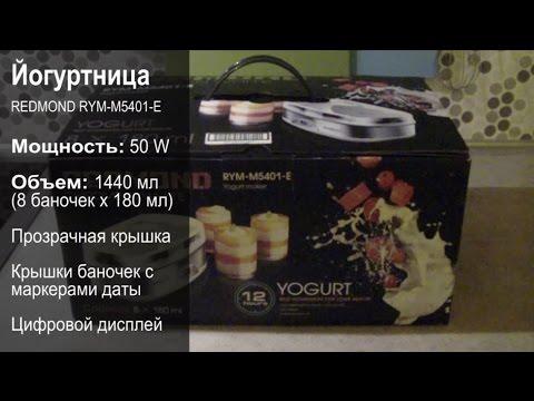 Рецепт. Йогурт домашний натуральный в йогуртнице REDMOND RYM-M5401