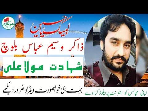 Shahadat e Mola Ali a.s Zakir Waseem Abbas Baloch