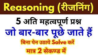 Reasoning Short tricks in hindi for - RPF, SSC-GD, VDO, SSC CGL, CHSL, MTS & all exams