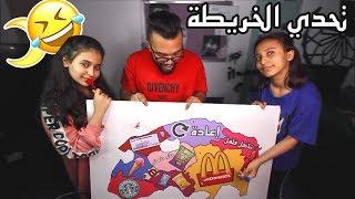 تحدي رمي الاسهم على الخريطة مع لانا وغلا 🎯 !!