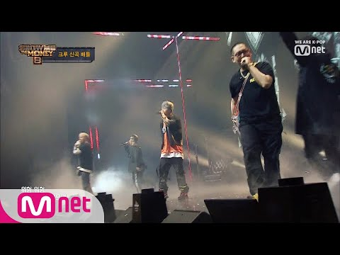 Download Lagu Show Me The Money8 [5회] 40크루 - 담아 (Feat. 염따, pH-1) @크루 신곡 배틀 190823 EP.5.mp3