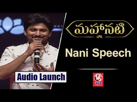Nani Speech At Mahanati Audio Launch | Keerthy Suresh | Dulquer Salmaan | Samantha | V6 News