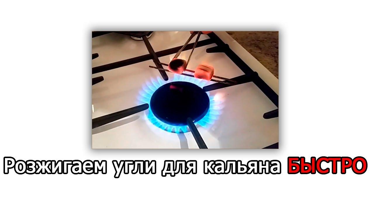 Как разжечь угли для кальяна в домашних  943