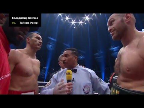 Владимир Кличко vs. Тайсон Фьюри (лучшие моменты)