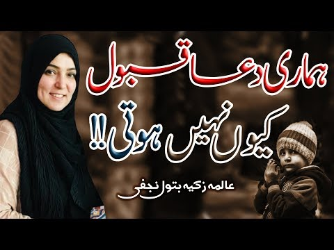 Hamari Dua Qubool Kiun Nahin Hoti !! | Khanum Zakia Batool Najafi | 4K