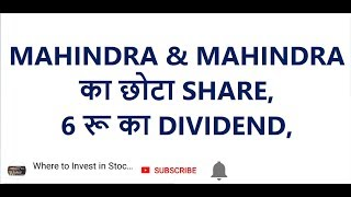 MAHINDRA & MAHINDRA का छोटा SHARE, 6 रू का DIVIDEND