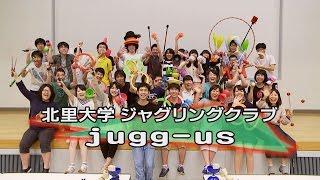 北里大学 ジャグリングクラブ jugg-us