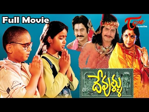 Devullu - Full Length Telugu Movie - Prithvi - Raasi - Baby Nitya - Master Nandan