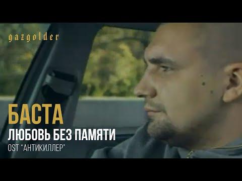 Баста ft. Тати - Любовь Без Памяти (OST Антикиллер)