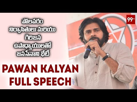 Pawan Kalyan Full Speech | Polavaram | Teachers Meet | 99TV Telugu