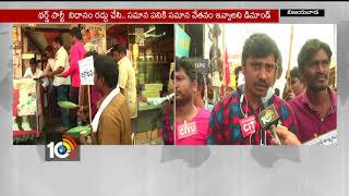6th Day Electric Contract Employees Protest | Support Price | Vijayawada | AP