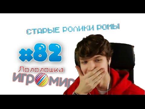 ЛОЛОЛОШКА СМОТРИТ СВОИ СТАРЫЕ ВИДЕО - MOMENTS #82