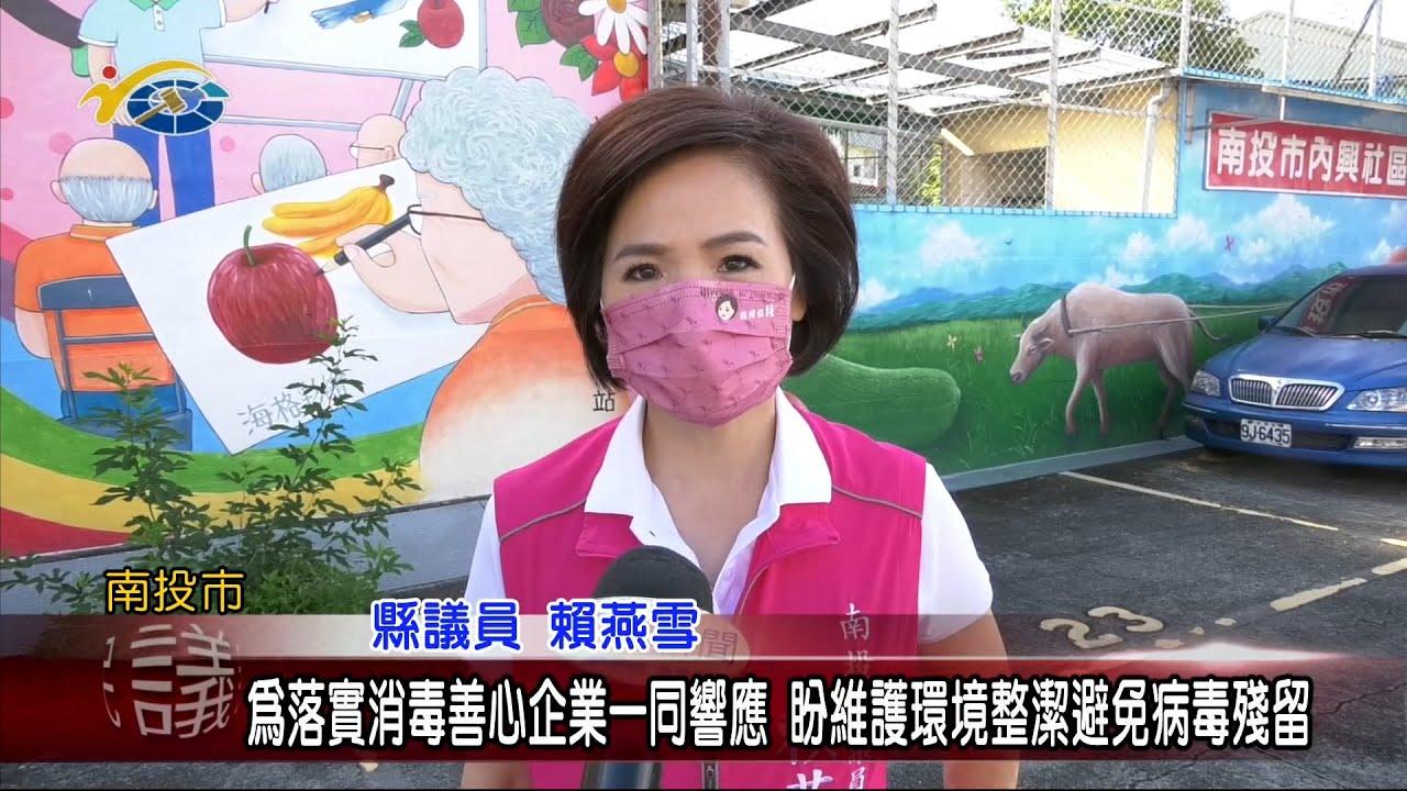 20210706 民議新聞 為落實消毒善心企業一同響應 盼維護環境整潔避免病毒殘留(縣議員 曾振炎、賴燕雪)