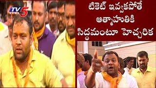 సీటు ఇవ్వకపోతే ఆత్మహత్యే..! | TDP Leaders Protest At NTR Trust Bhavan