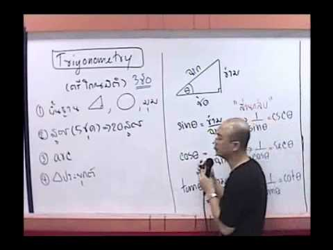 Trigonometric functions ตรีโกณมิติ ม.5 [1-2] By www.tutoroui-plus.com