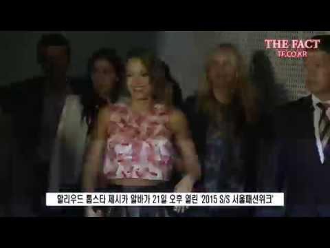 [TF영상] '할리우드★' 제시카 알바, '서울패션위크에서 당당한 노출!'