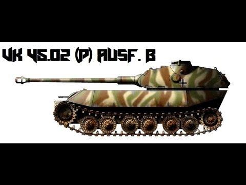 VK 45.02 (P) Ausf. B (Тапок) - Гайд ТТ 9 Германия от Rygbuh64