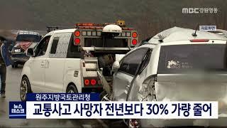 교통사고 사망자 전년보다 30% 가량 줄어