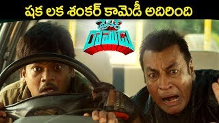 Driver Ramudu Theatrical Trailer | Latest Telugu Comedy Movies | Telugu Trailers 2018