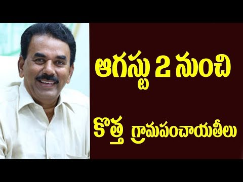 Minister Jupally Krishna Rao About New Gram Panchayats | CM KCR | Telangana News | YOYO TV Channel