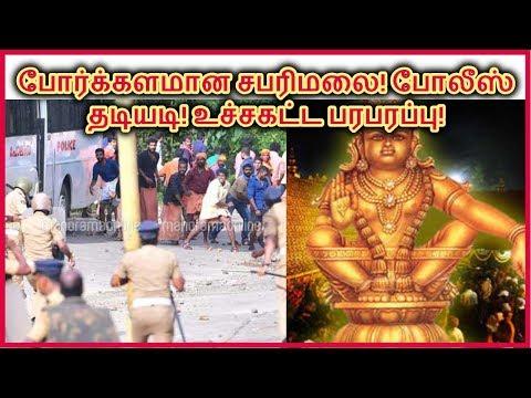 போர்க்களமான சபரிமலை! போலீஸ் தடியடி! உச்சகட்ட பரபரப்பு!  Sabarimala ayyappa   Tamil Tech & Mystery