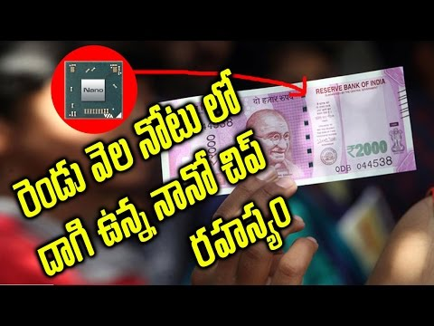 Nano Chip In New 2000 Notes | New Technology in 2000 and 500 Notes | Tracking | Eagle Media Works
