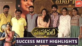 Mahanati Movie Success Meet Highlights | Keerthy Suresh | Samantha | Vijay Devarakonda