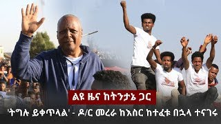 Ethiopia: DW Special News January 17, 2018 ✌️