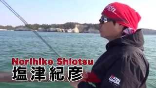 塩津紀彦氏、佐藤尚行氏による「2014ロックフィッシュいよいよ開幕」動画
