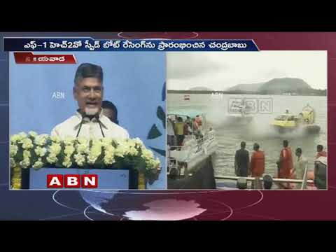 CM Chandrababu Naidu launches F1H2O World Championship at Amaravati