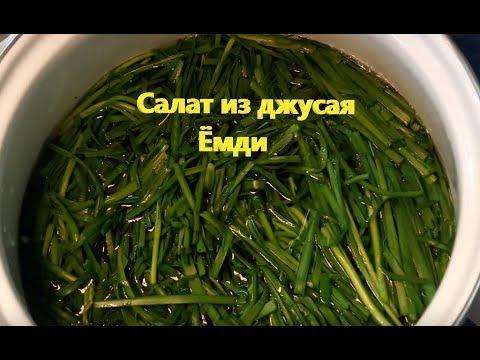 Корейский салат из джусая - Ёмди