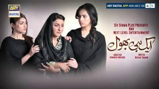Ek hi bhool Episode 09 - ( Teaser ) -  ARY Digital Drama