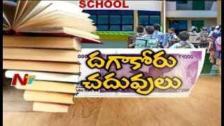 Corporate Schools Mafia || Special Ground Report on Corporate School Syllabus