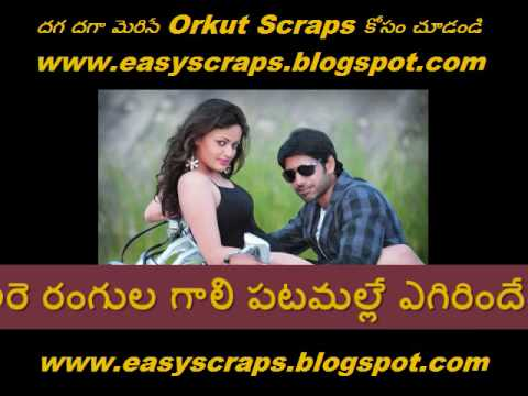 Current Movie Song: Rekkalu Todigina with full lyrics in Telugu font