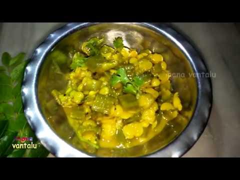 Beerakaya kandipappu  - బీరకాయ పప్పు In Telugu By Mana Vantalu