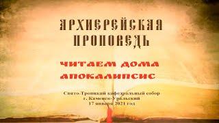 Проповедь Преосвященного Мефодия «Читаем дома Апокалипсис»