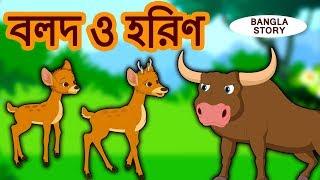 বলদ ও হরিণ - The Ox and The Deer | Rupkothar Golpo | Bangla Cartoon | Bengali Fairy Tales