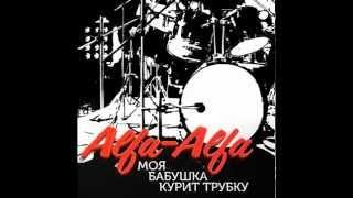 ALFA-ALFA - Moya Babushka Kurit Trubku