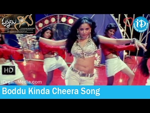 Punnami Naagu Songs - Boddu Kinda Cheera Song - Mumaith Khan...