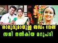 Shalu Menon's Husband Saji nair about their Past | Filmibeat Malayalam MP3